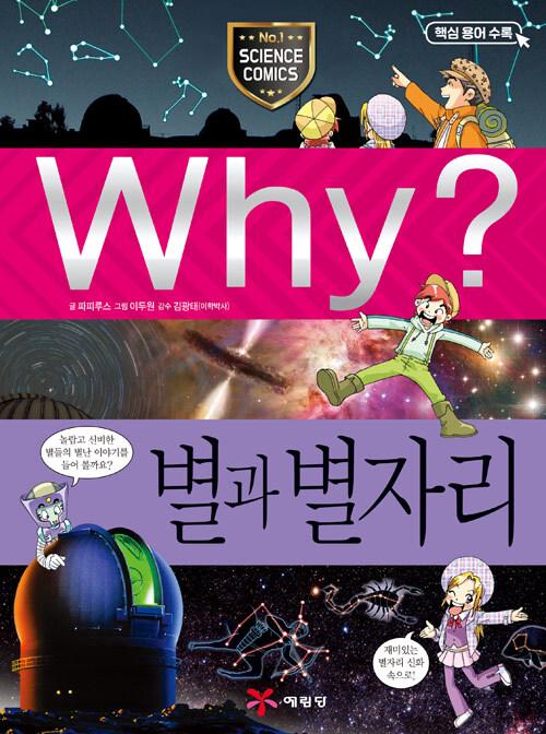 Why? 별과 별자리