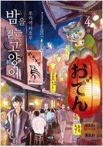 [고화질] 밤을 걷는 고양이 04