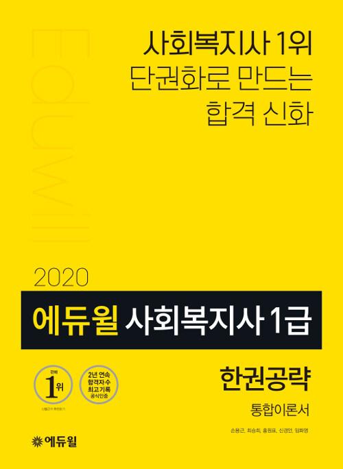 2020 에듀윌 사회복지사 1급 한권공략 통합이론서