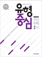 유형중심 중등 수학 2 (하) (2019년)