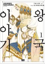 왕국 이야기 1