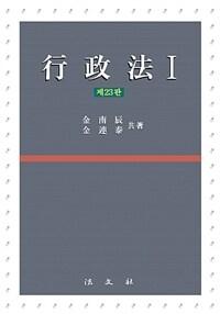 行政法 / 제23판