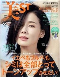美ST(ビスト) 2019年 05 月號 [雜誌]