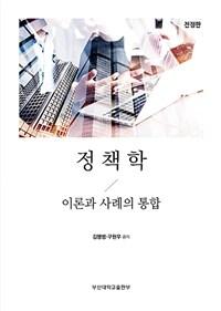 정책학 : 이론과 사례의 통합 / 전정판(3판)