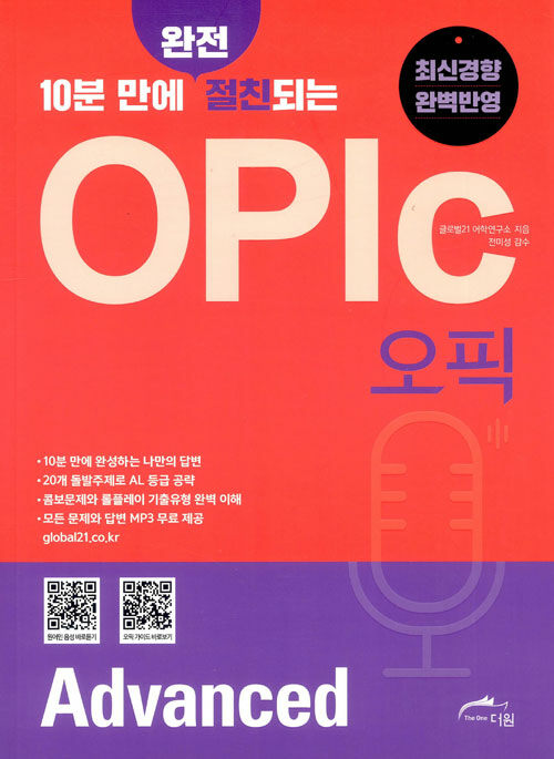 OPIc Advanced