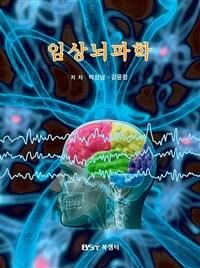 임상뇌파학