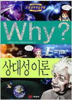 Why? 상대성 이론