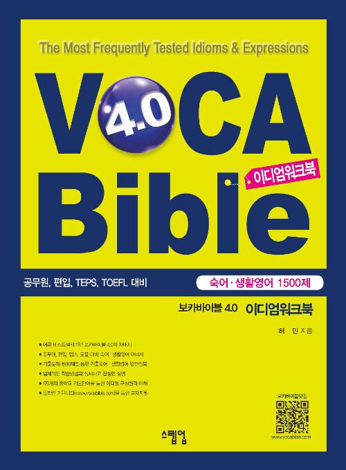 보카바이블 (VOCA Bible) 4.0 이디엄워크북 (숙어, 생활영어 1500제)