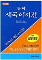 [중고] 동아 새국어사전 (무색인)