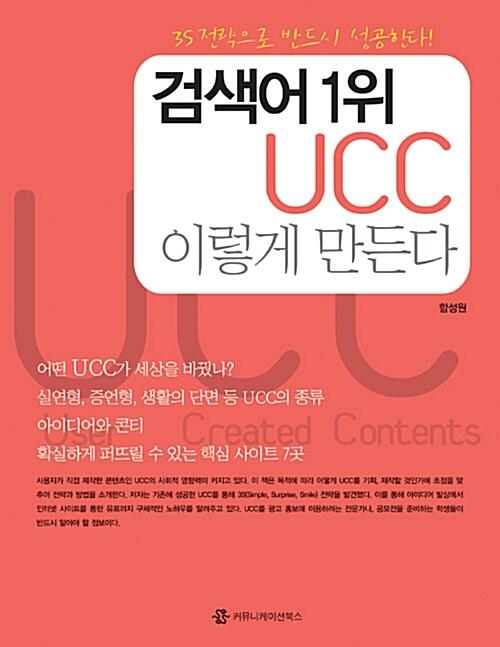 검색어 1위 UCC 이렇게 만든다