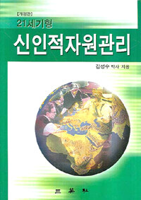 (21세기형) 신인적자원관리 개정판