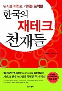 한국의 재테크 천재들