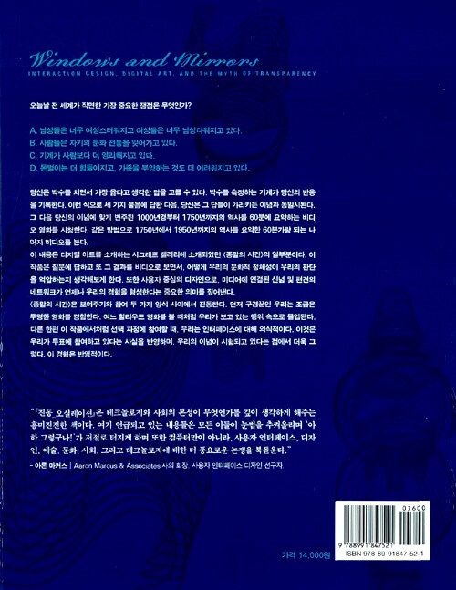 진동 오실레이션 : 디지털 아트, 인터랙션 디자인 이야기