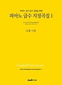 [중고] 피아노 급수 지정곡집 1