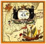 [중고] 탐험이 가져온 선물, 지도
