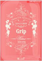 [BL] Grip