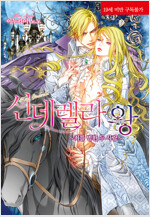 [BL] 신데렐라 왕