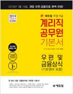 2019 에듀윌 우정 9급 계리직 공무원 기본서 우편 및 금융상식 (기초영어 포함)
