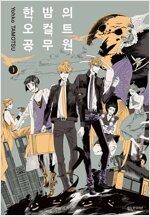 [고화질] 한밤의 오컬트 공무원 01