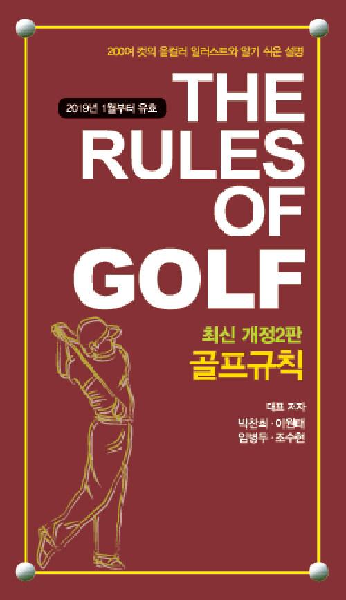 골프규칙 (2019년부터 유효) (포켓용)