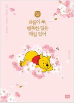 [중고] 곰돌이 푸, 행복한 일은 매일 있어 (한정판 벚꽃 에디션)
