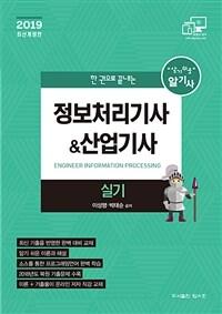 2019 정보처리기사 & 산업기사 실기