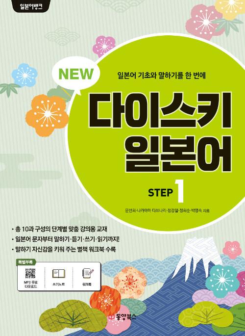 일본어뱅크 New 다이스키 STEP 1