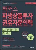 해커스 파생상품투자권유자문인력 최종핵심정리문제집 (2019년 최신개정판)