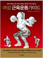 여성 근육운동가이드