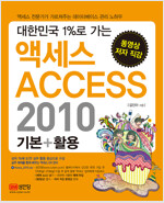 대한민국 1%로 가는 액세스 2010 : 기본 + 활용