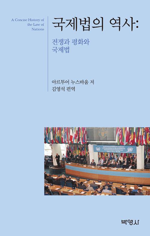 국제법의 역사 : 전쟁과 평화와 국제법