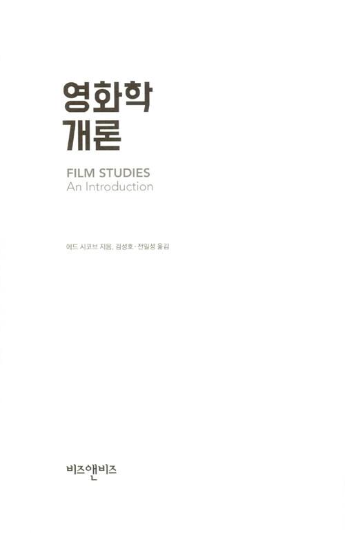영화학개론