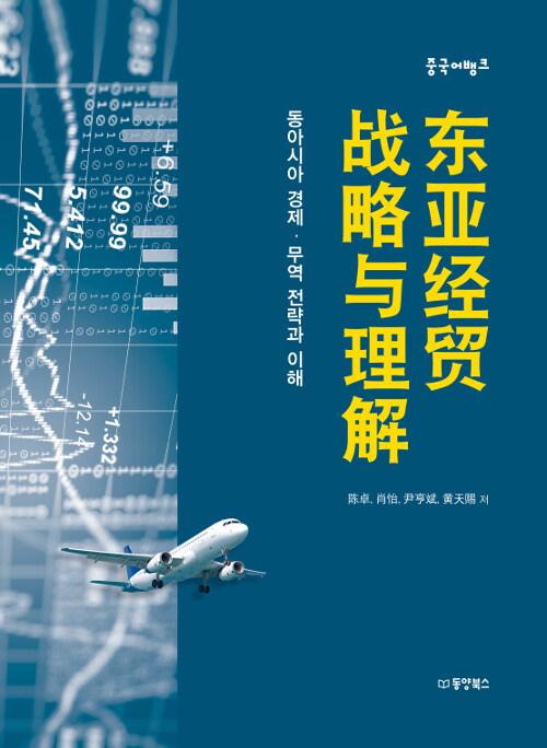 중국어뱅크 동아시아 경제.무역 전략과 이해