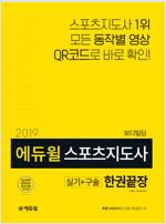 2019 에듀윌 스포츠지도사 실기.구술 한권끝장 보디빌딩