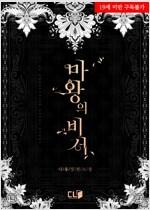 [세트] 마왕의 비서 (총4권/완결)