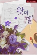 [세트] 왓 더 헬 (외전 포함) (총4권/완결)