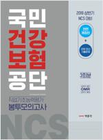 2019 상반기 NCS 국민건강보험공단 직업기초능력평가 봉투모의고사 3회분