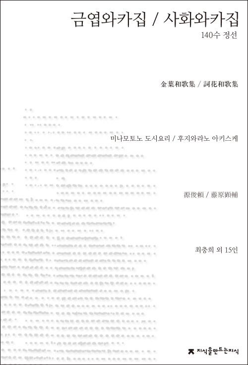 금엽와카집 / 사화와카집