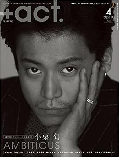 +act. ( プラスアクト )―visual interview magazine 2019年 04月號