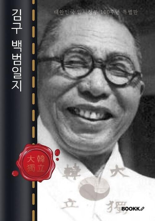 [POD] 김구 백범일지 : 대한민국 임시정부 100주년 특별판 (큰글씨책)