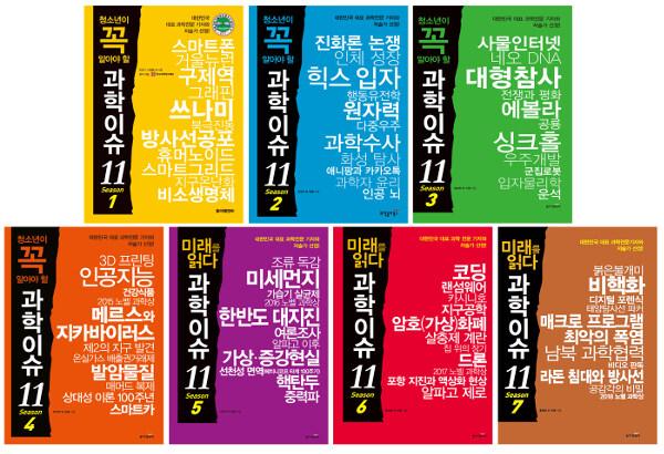 과학이슈 11 1~7권 세트 - 전7권