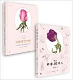기초 보태니컬 아트 세트 (본책 + 컬러링북) - 전2권