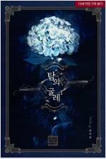 [세트] [BL] 탐의 굴레 (총3권/완결)