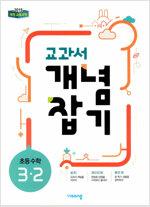 교과서 개념잡기 초등 수학 3-2 (2019년)