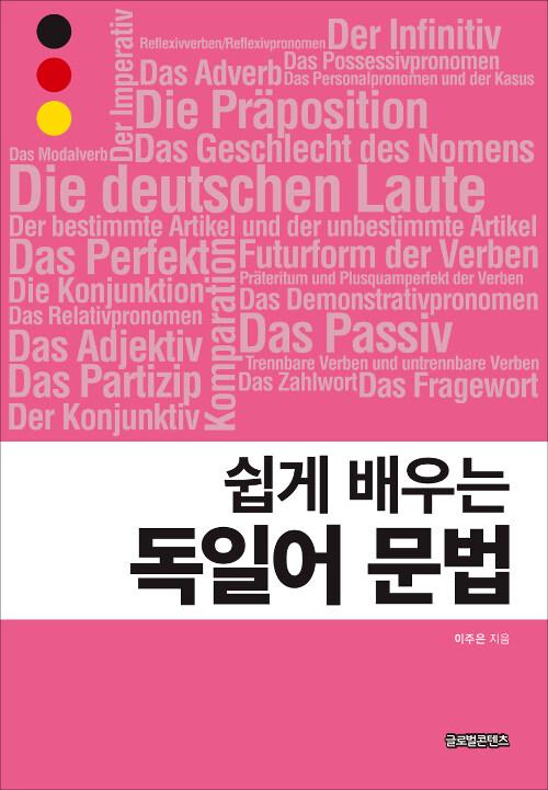 쉽게 배우는 독일어 문법