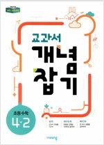 교과서 개념잡기 초등 수학 4-2 (2019년)