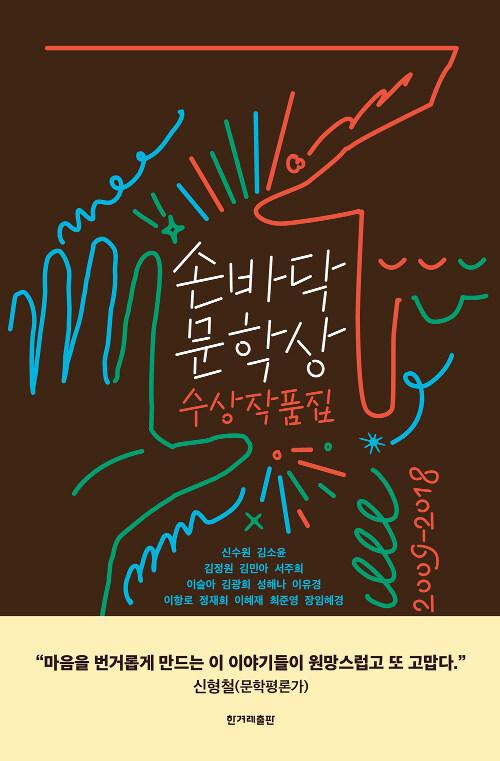 손바닥문학상 수상작품집 : 2009-2018