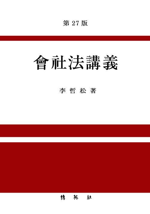 會社法講義 / 第27版