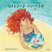 바다야 미안해 : 지구를 살리기 위한 한 소녀의 작지만 의미 있는 행동