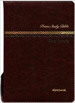 [다크브라운] 개역개정판 뉴프라임 주석성경 새찬송가 - 대(大).합본.색인